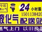 北京沙河镇送煤气丨沙河燃气配送电话丨沙河镇煤气站电话