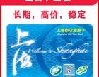 上海购物卡收购上海斯玛特卡收购上海联华OK卡收购