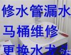 青岛四方区修水管,青岛修理水管漏水,青岛水管改造