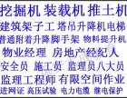 安贞桥施工升降机外梯取证 建筑电工培训 建筑塔吊培训