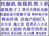 昌平沙河高压电工培训 建筑电工培训 建筑塔吊司机培训