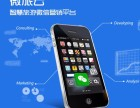 智慧旅游微信营销系统 微信商城 微信票务 微信导览定制开发