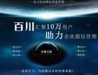汕头微信公众号平台开发/搭建 请找百川信息技术