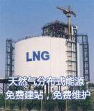 常熟市液化天然气供应商-厂家直供