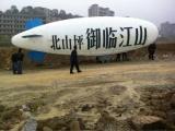 重庆飞艇广告-重庆飞艇出租-重庆飞艇广告宣传