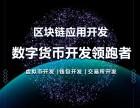 区块链技术开发
