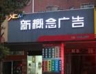 新概念广告 店招 亮化 字牌 画框 监控