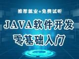 哈尔滨Java架构师培训学校-学期半年入学签订就业协议