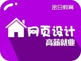 长春正规设计培训 精品小班授课 寒假班 网页设计