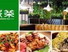 绿茶餐厅加盟店电话-绿茶餐厅加盟费要多少钱