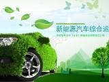投租宝 郑州招商,新能源线下实体项目,国企控股公司