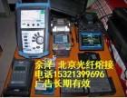 北京沙河光纤熔接 光纤熔接价格 光纤熔接标准