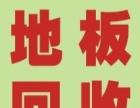 南京回收二手地板
