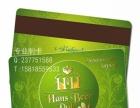 PVC会员卡印刷|智能卡印刷|阿拉尔滴胶卡制作厂家