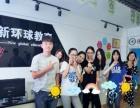 新环球洛阳韩语培训机构