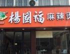 碧沙岗盈利中饭店转让