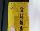 8折出售华铭广场楚味蒸菜馆储值卡