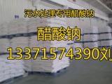 山东优品级醋酸钠厂家直销 污水处理专用醋酸钠价格