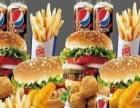 汉堡王加盟官网/汉堡炸鸡加盟/免费咨询