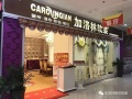 加洛林窗帘 软装入驻广西钦州 支持正品防范骗子骗局