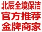 北辰区保洁公司欢迎您天津五艾保洁公司专业服务