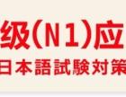 重庆日语培训 番西教育 日语高级N1能力考课程寒假班