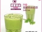滁州鲜榨水果饮品加盟店奶茶店加盟费多少钱