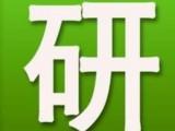 上海考研专业课培训,嘉定考研培训机构哪个好