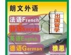 赣州朗文外语学校-成人零基础英语,雅思托福,小语种