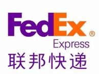 联邦FedEx国际快递为您服务 24小时热线电话
