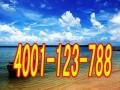 欢迎访问(丹阳松下洗衣机官方网站)各点售后服务咨询电话