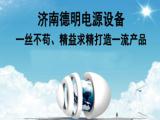 合肥光伏发电系统生产厂家,德明电源高效创新