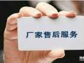 广州西门子洗衣机维修西门子洗衣机售后服务电话