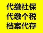霸州社保代理代辦,個稅申報代辦服務,北京社保各區域辦理
