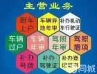 亳州市三县一区车务代理服务公司