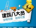 建筑类八大员就选三亚弘智教育培训机构