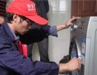 海口上门维修 洗衣机 热水器 太阳能空气能 冰箱 微波炉