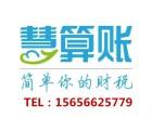 安庆注册公司 安庆慧算账 安庆代账公司 安庆记账会计