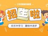 大连甘井子私立学期班排 名-学前班报名-华南专业的学前班