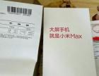 转卖小米MAX标准版3加32G,5月30号在小米网店买的