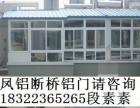 天津河西区断桥铝门窗安装施工