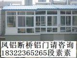 天津厂家直销断桥铝门窗,阳光房 塑钢 铝木门窗金钢纱窗