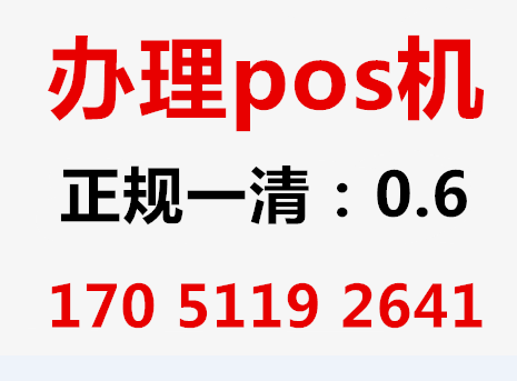 宁波POS机办理 POS机安装 pos机办理安装