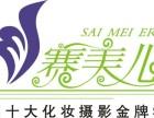 郑州北影赛美儿美甲培训学校-国际美睫全能精修课程