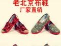 老北京品牌鞋鞋1-5万元