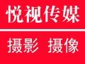 上海展会摄影摄像,活动会议,多机位导播网络直播