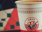 今年赚100万 奶茶小吃店加盟 大通冰室 台湾奶茶加盟排行榜