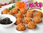 妙丸家特色小吃 火锅丸子做法