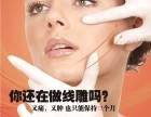重庆南川莱特爱量子五官美塑如何保养?保持多长时间