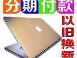 分期付款南京低价0首付,苹果 联想 华硕 戴尔笔记本全系列